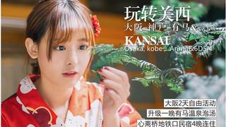 日本5日游_日本旅游5日_日本旅游最佳路线_日本旅游五日