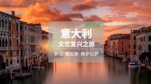 意大利文艺复兴之旅