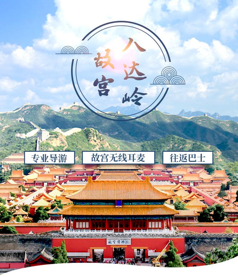 北京故宫+八达岭长城纯玩一日游可选4环内上天路攻略一日游图片