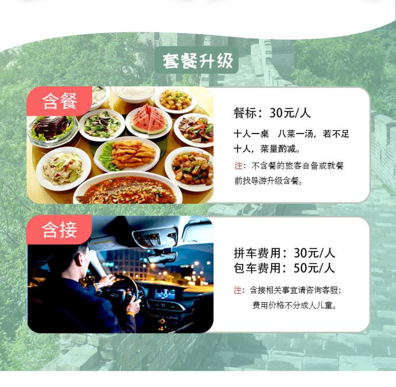 北京故宫+八达岭长城纯玩一日游可选4环内上明日边缘游戏攻略图片
