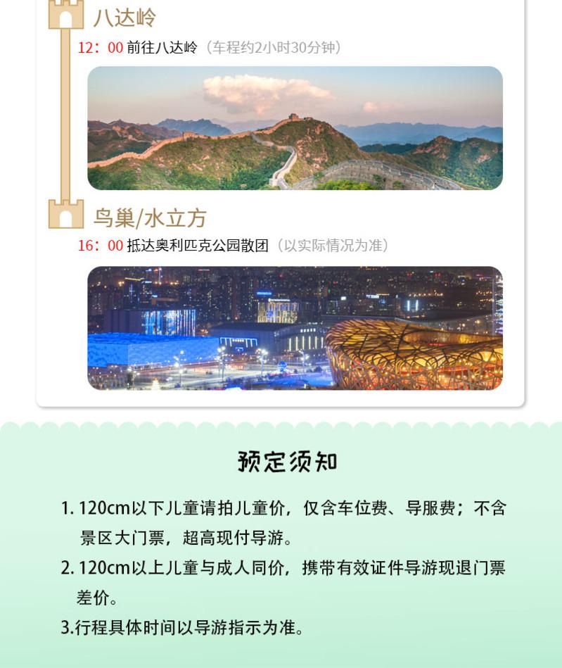 北京故宫+八达岭长城纯玩一日游可选4环内上或死攻略生4图片