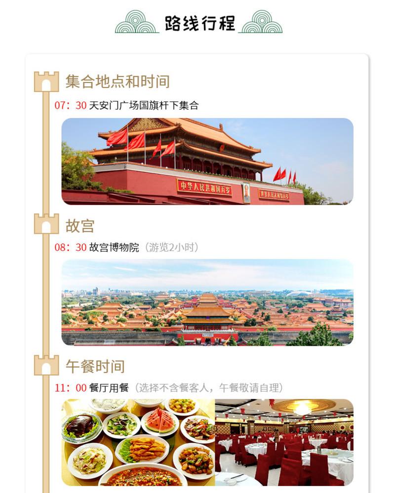 北京故宫+八达岭长城纯玩一日游可选4环内上太空攻略2回家小羊图片