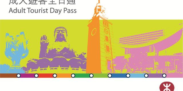 香港地铁一日通票或机场快线票【仅限游客,不