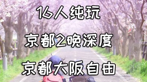 日本大阪往返机票+当地