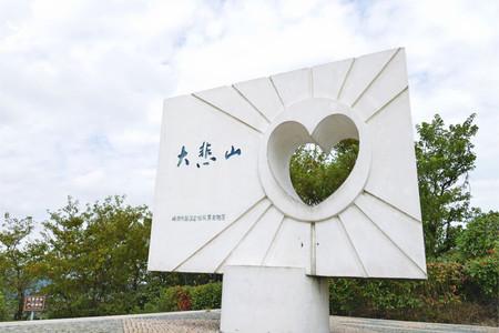 <嵊泗列島2晚3日游>宿怡貝灣海景度假酒店送雙早含上海出發車船聯票