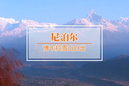 <尼泊爾加德滿都-博卡拉-奇特旺-納加闊特機票+當地7晚8日游>東航昆明直飛/全國聯運/0購物,魚尾峰日出/博卡拉1天自由活動,加都升級五星