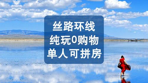 青海湖-茶卡-敦煌-嘉峪关-张掖双飞10日游