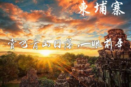 [元宵]<柬埔寨-暹粒5晚6日游>南航,铁发,小团,暹粒进金边出,不走回头路,吴哥一日卷,洞里萨湖