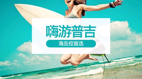 普吉岛+香港机票+本地7晚