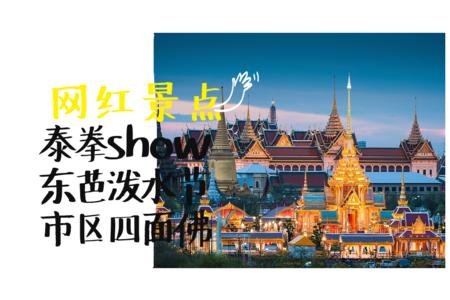 <泰国-曼谷-芭提雅-沙美岛6或7日游>上海直飞,无自费,沙美岛海滩度假村,泰拳表演,夜市,东芭泼水节