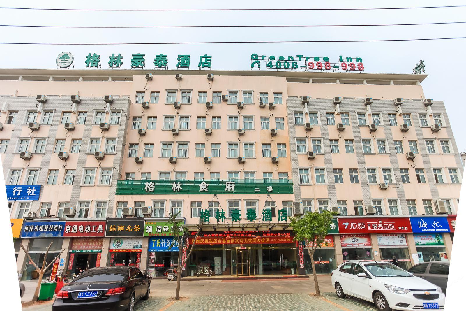 格林豪泰(泗阳汽车站店)