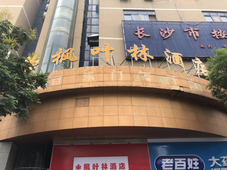 长沙枫叶林酒店