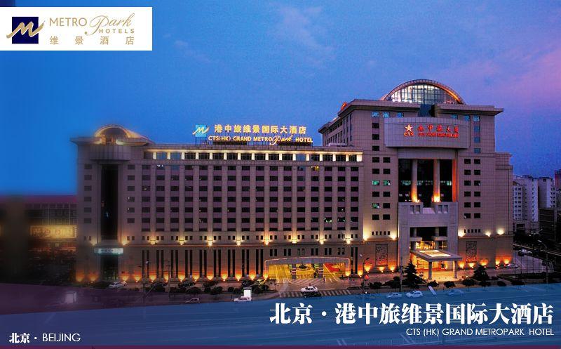 仅468元享价值1860元的北京港中旅维景国际大酒店2天1