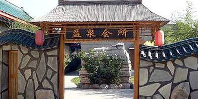 地址:北京市昌平区小汤山国家农业科技示范园内 .