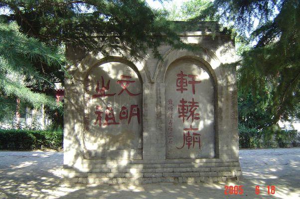 【黄陵县图片】黄陵县风景图片_旅游景点照片_途牛
