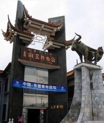 李家山青铜器博物馆旅游 图 李家山青铜器博物馆1