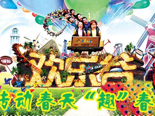 上海欢乐谷