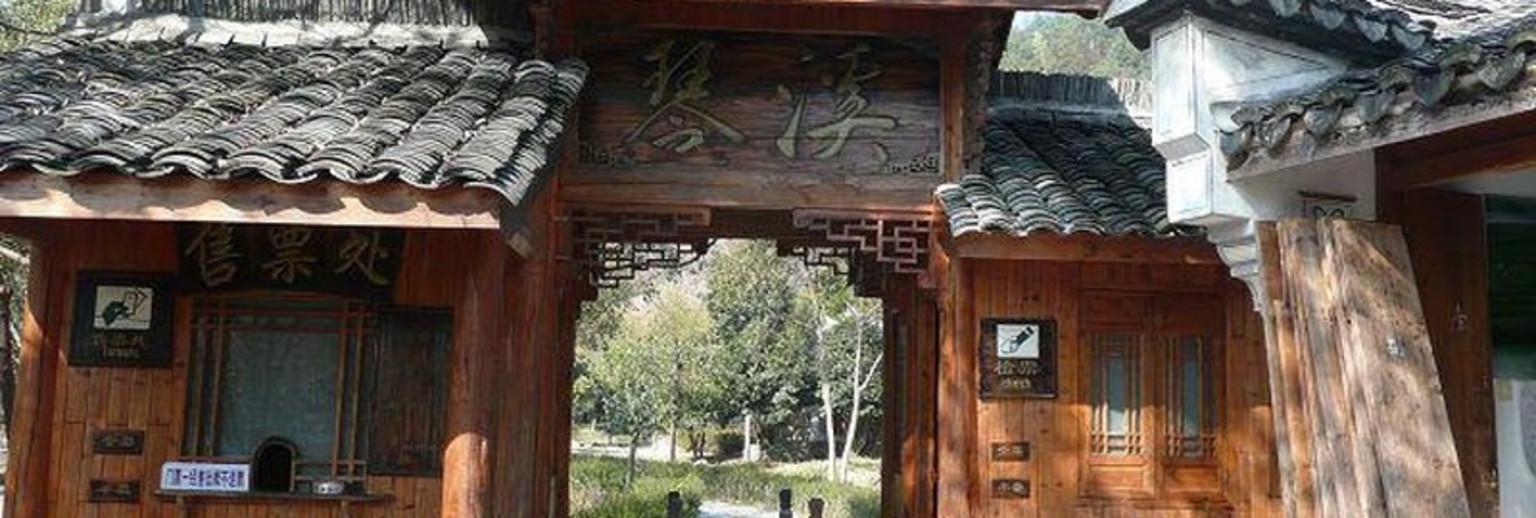 2019】杭州桐庐琴溪香谷旅游攻略_杭州桐庐琴12月去内蒙古旅游攻略自助游图片