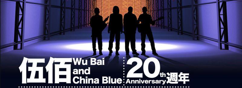 [生命的现场-伍佰&China Blue 20周年大感谢台北演唱会 2013][BD-MP4/3G]720P