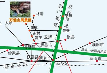 万仙山旅游