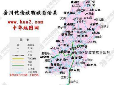 务川仡佬族苗族自治县