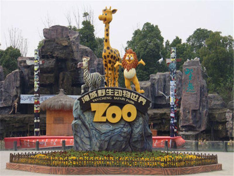 享价值563元的淹城野生动物园自驾2日游宿常州百盛大酒店