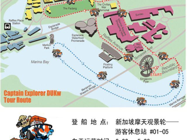 【当地玩乐】<新加坡探索者船长号鸭子船>水陆两栖·二战风情