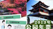 南京公园年卡办理点