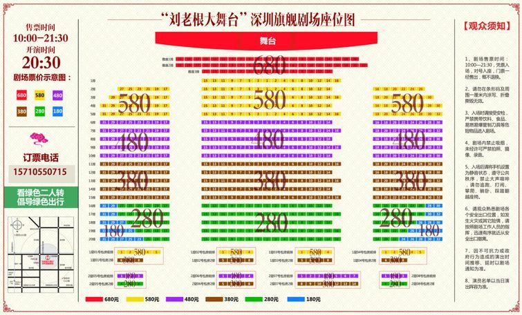 深圳刘老根大舞台图片