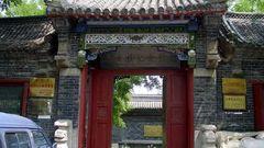 王士禛纪念馆