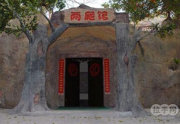 北京旅游 两栖爬行动物馆图片
