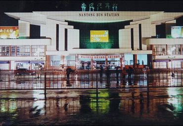 南通汽车站