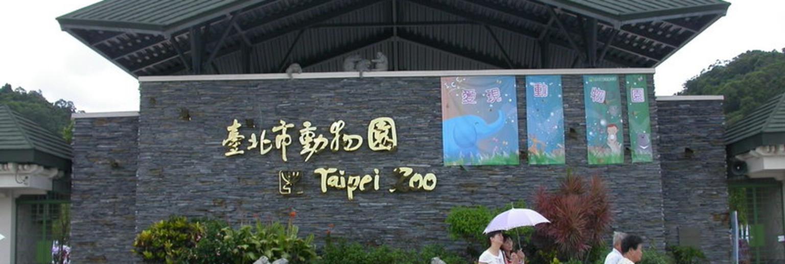 木栅动物园(台北市立动物园)是亚洲最大的动物园, 占地182公顷。是从圆山旧园搬迁过来的,园内包含13个动物展示区。馆区包括台湾乡土动物区、蝴蝶公园、教育中心、各种动物区、鸟园、植物观察区等,是一座具有教育、研究、保护及娱乐功能的动物园。 木栅动物园最大的特色是展示环境的布置上采用地理生态展示法,即是依照动物原先的生存环境加以布置在新的环境内,使动物脱离铁笼的束缚,有自由的活动空间,并创造出与动物原生地最接近的生活环境,使动物不必去改变其生活习性,也让游客更能了解动物。其内还有儿童游乐场和野餐区,服务中