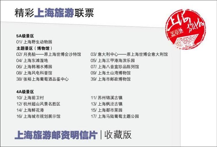 上海旅游联票介绍 - 我在上海 - 我在上海