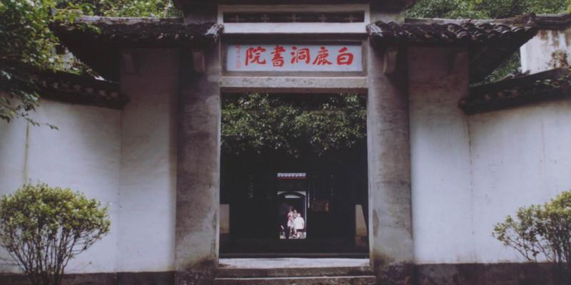 庐山参观白鹿洞书院大全_庐山游玩攻略攻略福州5月周边旅游攻略图片