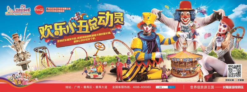 请参照长隆国际大马戏或长隆野生动物园页面.