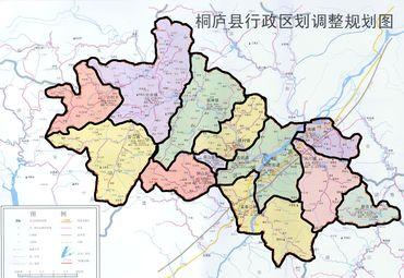 桐庐县行政区划调整规.