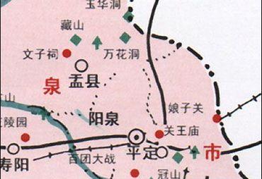 山西阳泉平定地理位置