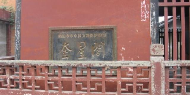 奎星阁风景图片