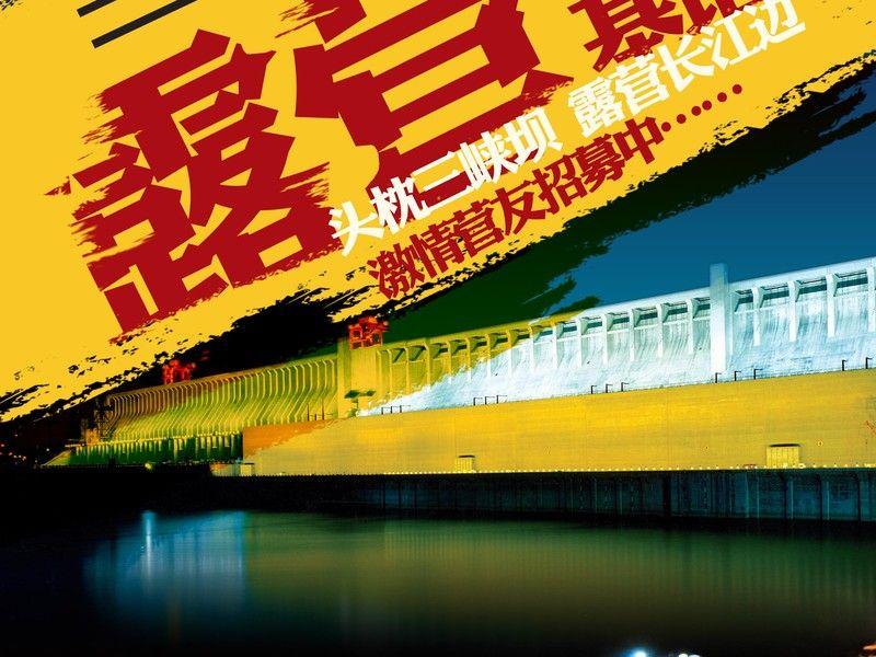 三峡大坝风景区旅游 图 三峡大坝