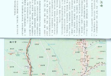 【铜川地图】铜川全图查询_2017中国陕西铜川电子地图