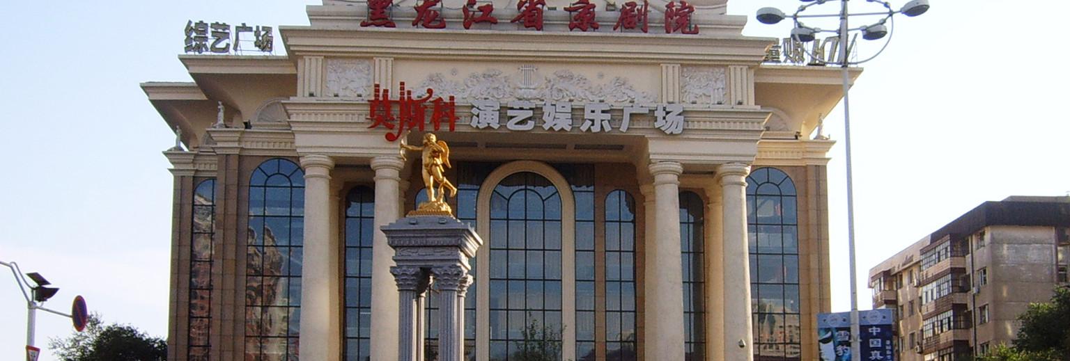 【2019】哈尔滨莫斯科大剧院旅游攻略_哈尔滨旅游出发攻略北京春节图片