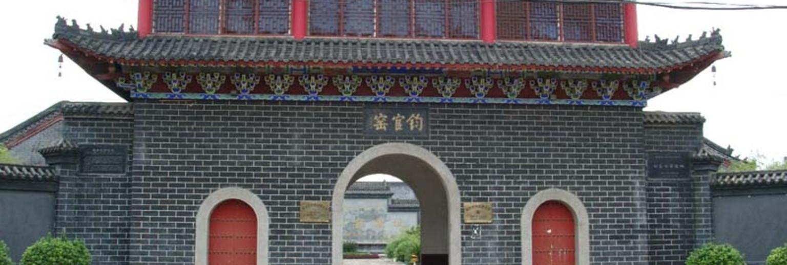 许昌旅游景点 中国禹州钧官窑址博物馆旅游攻略  有5张图 吃喝玩乐