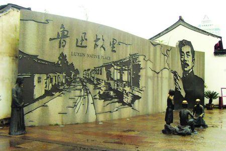 <紹興-杭州2日游>漫步文豪故里 游西溪濕地 宋城景區 含千古情表演 主城區免費上門接