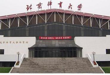 北京体育大学体育馆图片