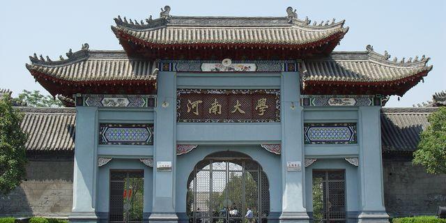 河南大学_河南大学老校区风景图片
