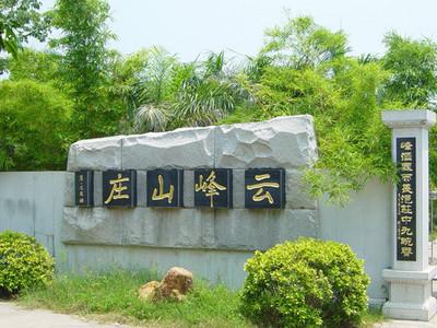【2018】12月去饶平县哪儿最好玩_饶平县旅游景点大全
