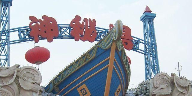 珠海神秘岛乐园风景图片图片