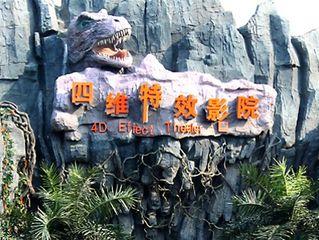 常州恐龙园 恐龙谷温泉2日游 二次入园,夜泡温泉,玩转乐园