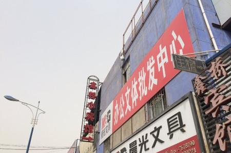 浦东鑫桥创意园区